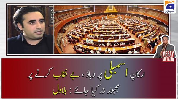 Arkan-e-Assembly Par Dabao, Benaqb Karne Par Majboor Na Kia Jaye - Bilawal