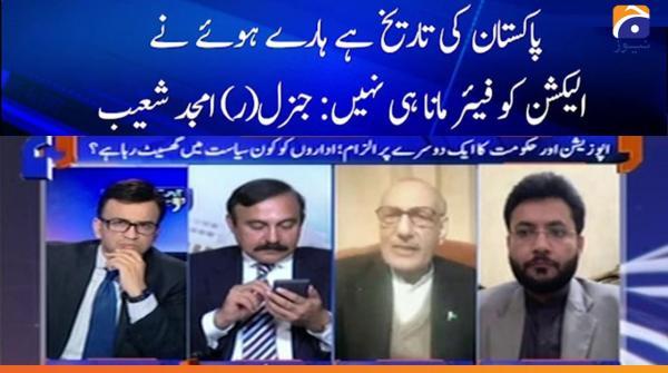 Pakistan ki Tareekh hai harey hoey ne kabhi Election ko Fair mana hi nahi, Lt Gen Retd Amjad Shoaib