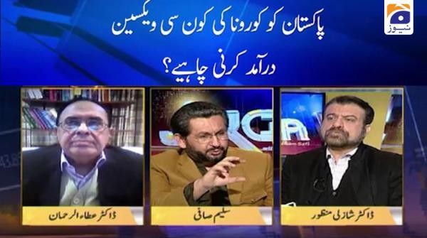 Pakistan ko Corona ki kon si Vaccine daraamad karni chahiye..?