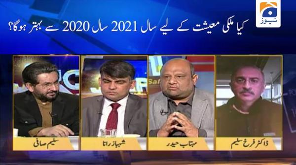 Kya Mulki maishat ke Saal 2021 Saal 2020 se behtar hoga..?