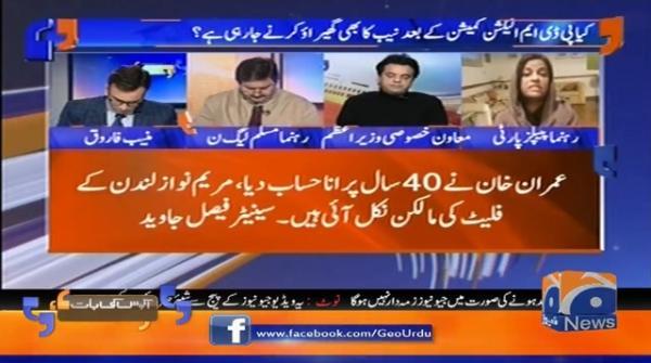 NAB ke khilaf Aala Adalton ke remarks magar PM Imran muatrif; Kyun??