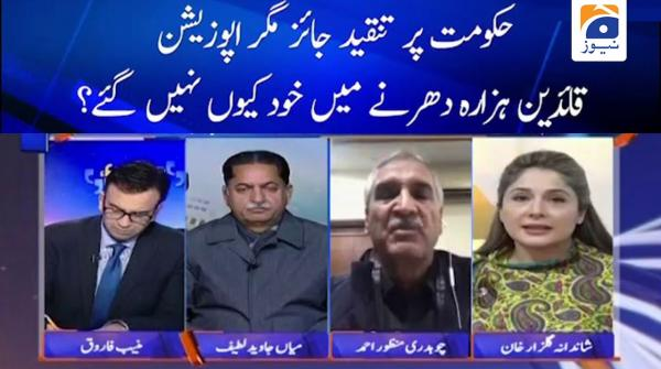 Govt par Tanqeed Jaiz magar Opposition Qaideen Hazara Dharney mein khud kyun nahi gaey?