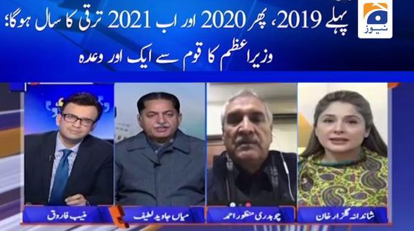 Pehley 2019 phir 2020 aur ab 2021 taraqqi ka saal hoga, PM Imran ka Qaum se aik aur Wada..!