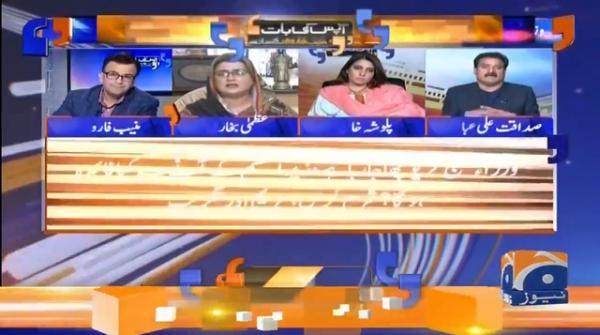 Sadaqat Ali Abbasi aur Azma Zahid Bokhari Sanjeeda Mozou per bhi Ulajh Paray..!