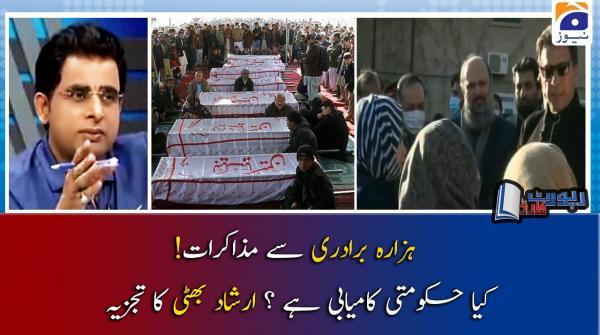 Irshad Bhatti | Hazara Community se Muzakraat, Kya Govt ki Kamyaabi hai?