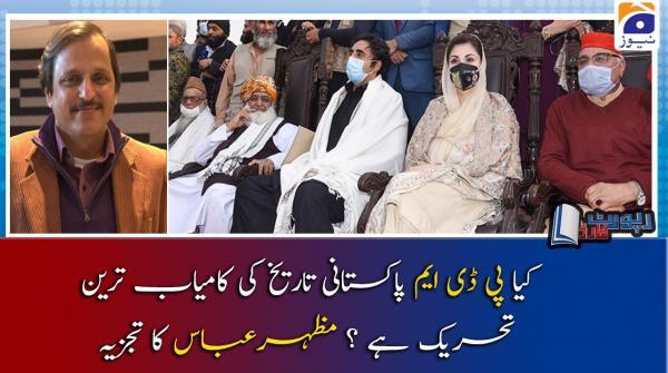Mazhar Abbas | Kya PDM Pakistan ki Kamyaab Tareen Tehreek hai?