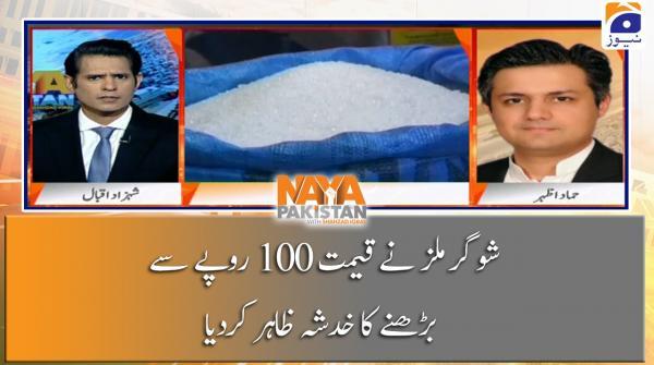 Sugar Mills ne Qeemat 100 Rs se barhaney ka Khadsha zahir kar diya..!