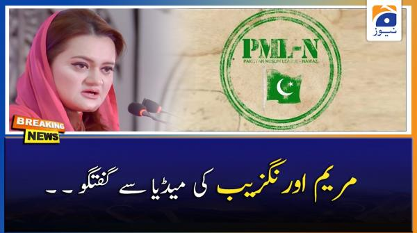 Maryam Aurangzeb Media Talks | 10th Januaey 2021