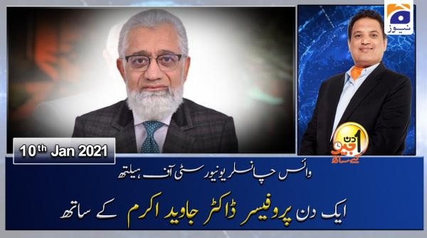 Aik Din Geo Ke Sath |  Prof. Dr Javed Akram | 10th January 2020