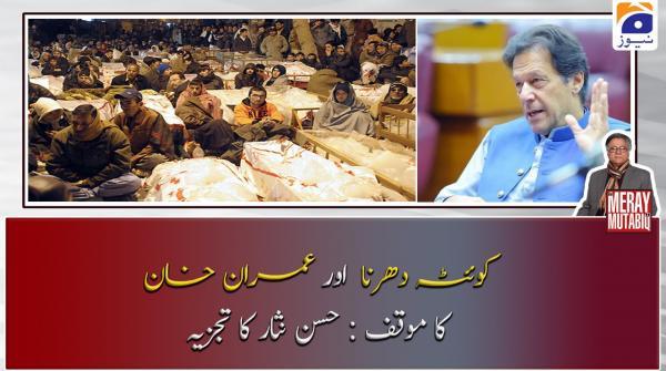 Quetta Dharna Aur PM Imran Khan Ka Moaqif