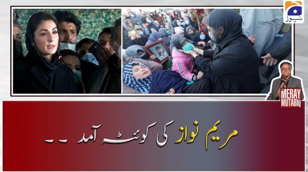 Maryum Nawaz Ki Quetta Aamad