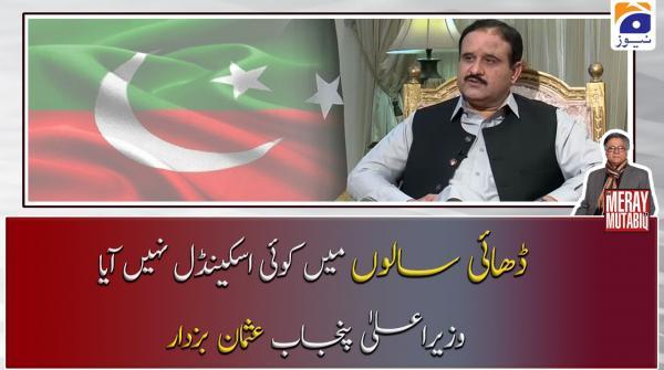 Dhai Saal Main Koi Scandal Nahin Aaya  CM Punjab Usman Buzdar