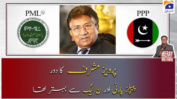 Pervez Musharaf Ka Daur  PML N Aur PPP Se Behtar Tha