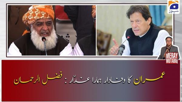 Imran Ka Wafa daar Humara Ghaddar  Fazal ur Rehman