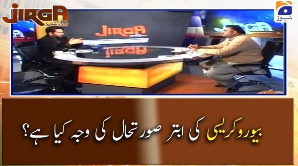 Bureaucracy Ki Abtar Surat-e-Hal Ki Wajeh Kia Hai