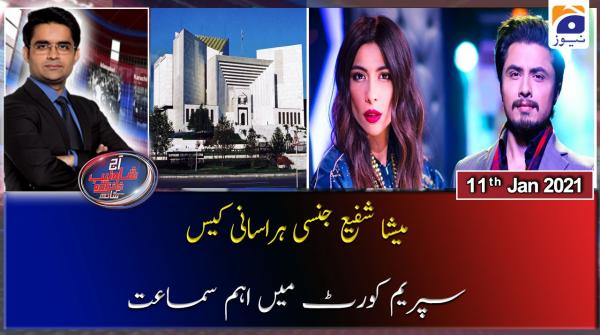 Aaj Shahzeb Khanzada Kay Sath | Meesha Shafi Harassment Case Hearing |  11th January 2021