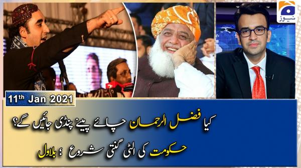 Aapas Ki Baat | Kia Fazal-ur-Rehman Chaye Peene Pindi Jaenge? | 11th January 2021