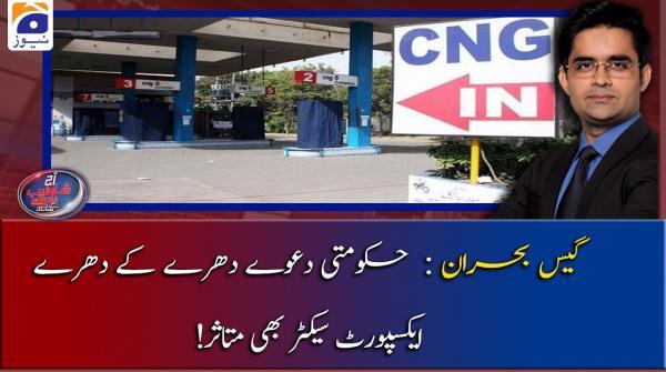 Gas Bohran - Hukumati Daway Dhare Ke Dhare - Export Sector Bhi Mutasir