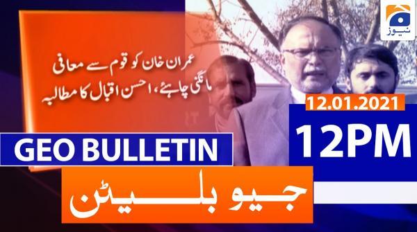 Geo Bulletin 12 PM | 12th January 2021