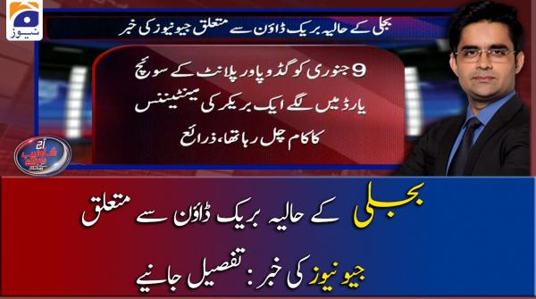 Bijli Ke Haliya Breakdown Se Mutalliq Geo News Ki Khabar