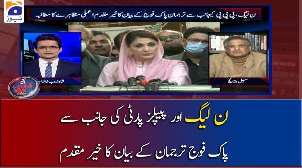 PMLN Aur PPP Ki Janib Se DG ISPR Ke Bayan Ka Kair Muqaddam