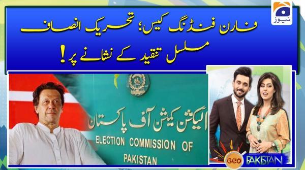 Foreign funding case: PTI musalsal tanqeed ke nishane par!