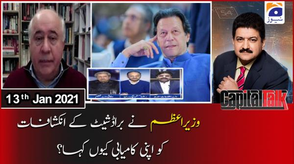 Capital Talk with Hamid Mir | 13th January 2021