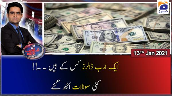 Aaj Shahzeb Khanzada Kay Sath | 13th January 2021