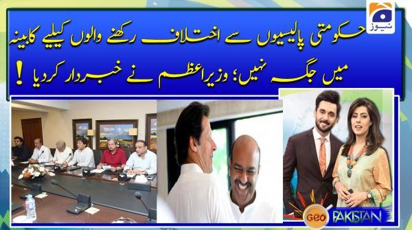 حکومتی پالیسیوں سے اختلاف رکھنے والوں کیلیے کابینہ میں جگہ نہیں؛ وزیراعظم نے خبردار کردیا!