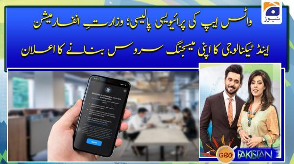 واٹس ایپ کی پرائیویسی پالیسی؛ وزارتِ انفارمیشن اینڈ ٹیکنالوجی کا اپنی میسجنگ سروس بنانے کا اعلان