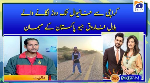 کراچی سے خانیوال تک دوڑ لگانے والے بلال فاروق جیو پاکستان کے مہمان