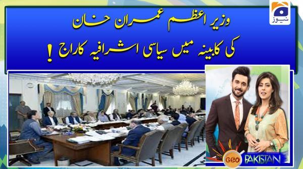 وزیر اعظم عمران خان کی کابینہ میں سیاسی اشرافیہ کاراج
