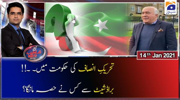 Aaj Shahzeb Khanzada Kay Sath | 14th January 2021