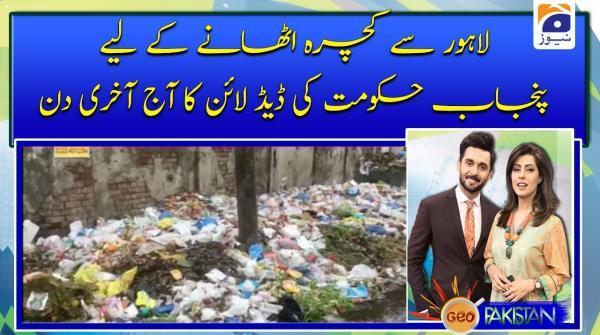 لاہور سے کچرہ اٹھانے کے لیے پنجاب حکومت کی ڈیڈ لائن کا آج آخری دن