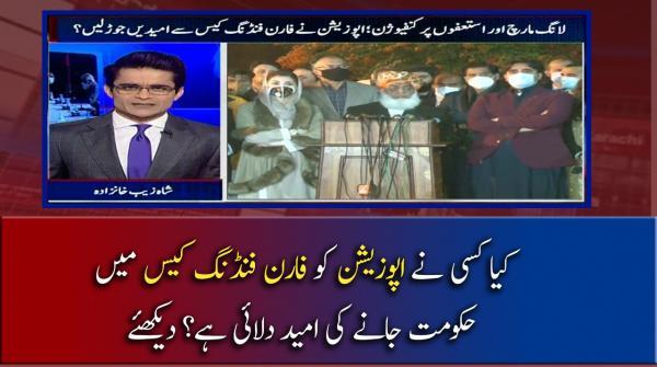 Kiya Kisi ne Opposition ko Foreign Funding Case mai Hukumat Janay ki Umeed Dilai hai