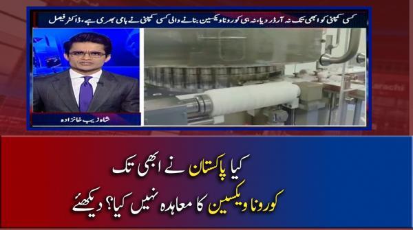 Kiya Pakistan ne abhi tak Corona Vaccine ka Muhaidan Nahi Kiya