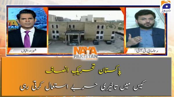 PTI Case Main Tareekhi Harbay Istemal Karti Rahi