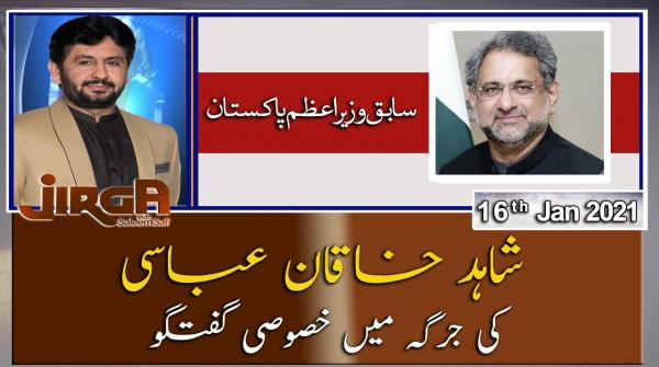 Jirga | Guest: Shahid Khaqan Abbasi | 16th January 2021