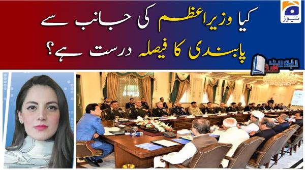 Benazir Shah | Kya PM Imran ki janib se Pabandi ka faisla durust hai?