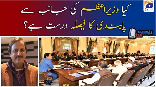 Mazhar Abbas | Kya PM Imran ki janib se Pabandi ka faisla durust hai?