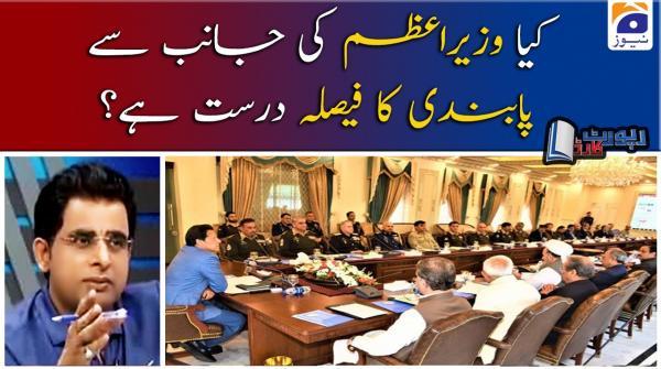 Irshad Bhatti | Kya PM Imran ki janib se Pabandi ka faisla durust hai?