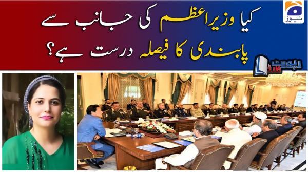 Mehmal Sarfaraz | Kya PM Imran ki janib se Pabandi ka faisla durust hai?