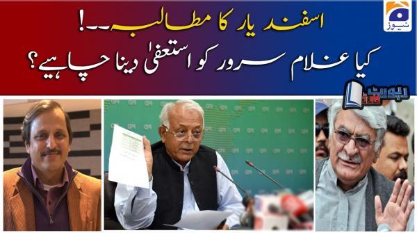 Mazhar Abbas | Kya Ghulam Sarwar ko Istefa dena Chahiye?