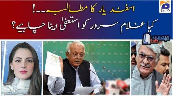 Benazir Shah | Kya Ghulam Sarwar ko Istefa dena Chahiye?