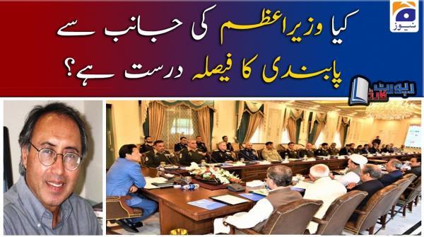 Rasul Bakhsh Rais | Kya PM Imran ki janib se Pabandi ka faisla durust hai?