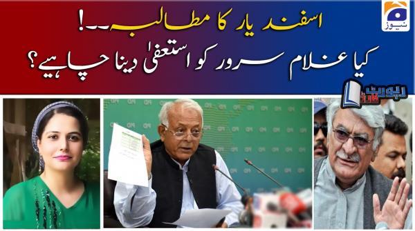 Mehmal Sarfaraz | Kya Ghulam Sarwar ko Istefa dena Chahiye?