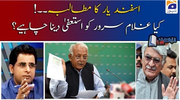 Irshad Bhatti | Kya Ghulam Sarwar ko Istefa dena Chahiye?
