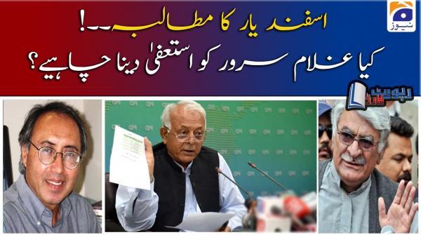 Rasul Bakhsh Rais | Kya Ghulam Sarwar ko Istefa dena Chahiye?