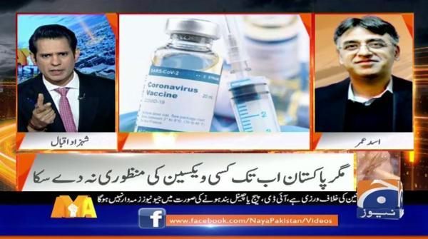 Pakistan mein Corona Vaccine kab Aaey gi..??