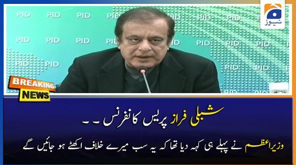 Shibli Faraz Press Conference | 17th January 2021
